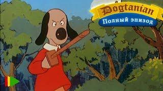 Пёс Д'Артаньян и Три Мушкетёра 01  | Мультфильмы |