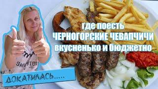 Докатилась или где поесть черногорские чевапчичи