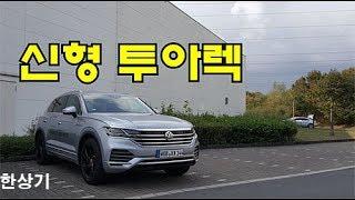 폭스바겐 신형 투아렉 3.0 V6 TDI 독일 시승기(2020 Volkswagen Touareg 3.0 V6 TDI Test Drive) - 2019.10.08