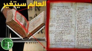 5 نصوص خفية ظهرت باستخدام الاشعة السنية ، كشفت اسرار العالم القديم