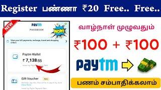 ₹100 Free Paytm Cash Earning !! Live Proof || Lifelong Free Money Earning || Earning Bazaar Tamil