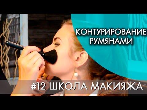 КОНТУРИРОВАНИЕ ЛИЦА РУМЯНАМИ Giordani Gold  | #12 ШКОЛА МАКИЯЖА