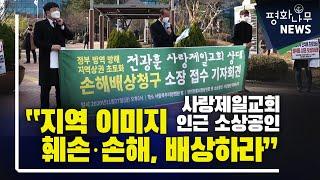 """[평화나무뉴스] 사랑제일교회 인근 소상공인 """"지역 이미…"""
