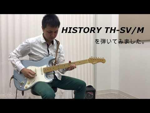 HISTORY TH-SV/M 演奏動画