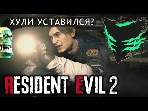 Заражённый Ебеньград в Resident Evil 2 31.01.2019