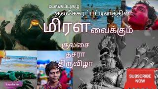 Kulasai Dasara Festival - 2018 குலசேகரப்பட்டினம் மிரளவைக்கும் தசரா திருவிழா- Suryakumar