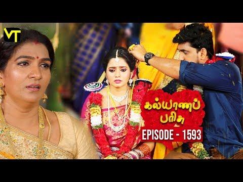 Kalyana Parisu Tamil Serial Latest Full Episode 1593 Telecasted on 30 May 2019 in Sun TV. Kalyana Parisu ft. Arnav, Srithika, Sathya Priya, Vanitha Krishna Chandiran, Androos Jessudas, Metti Oli Shanthi, Issac varkees, Mona Bethra, Karthick Harshitha, Birla Bose, Kavya Varshini in lead roles. Directed by P Selvam, Produced by Vision Time. Subscribe for the latest Episodes - http://bit.ly/SubscribeVT  Click here to watch :   Kalyana Parisu Episode 1592 https://youtu.be/U9_2Mv6eMVE  Kalyana Parisu Episode 1591 https://youtu.be/ZoyYXxMnXbQ  Kalyana Parisu Episode 1590 https://youtu.be/nwoMGbiCBlw  Kalyana Parisu Episode 1589 -https://youtu.be/mBQQraAVBPA  Kalyana Parisu Episode 1588 - https://youtu.be/OoOqFPZSPKQ  Kalyana Parisu Episode 1587 - https://youtu.be/-h8GWXpZ48E  Kalyana Parisu Episode 1586 - https://youtu.be/z6dknweKY8g  Kalyana Parisu Episode 1585 https://youtu.be/MuZtXXxWL8A  Kalyana Parisu Episode 1584 https://youtu.be/wll33inv-yM  Kalyana Parisu Episode 1583 https://youtu.be/n67-70v10k8   For More Updates:- Like us on - https://www.facebook.com/visiontimeindia Subscribe - http://bit.ly/SubscribeVT