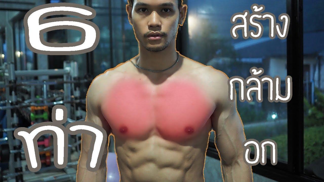6 ท่าสร้างกล้ามอก [Chest Workout]