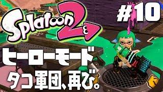 【ヒーローモードやらなイカ#10】スプラトゥーン2(Splatoon2)を実況プレイ
