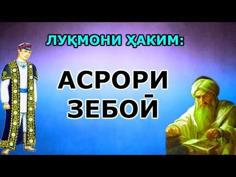 Панду насихати Лукмони Хаким ба писараш РОЗУ АСРОРИ ЗЕБОӢ