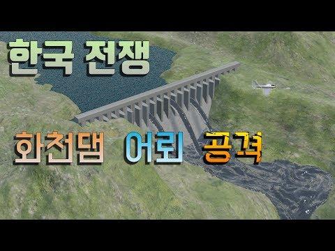 [실화]한국 전쟁, 바다가 아닌 호수에서 어뢰를 사용한 미해군