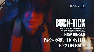 BUCK-TICK「RONDO」15秒スポット