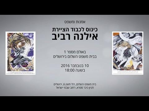כינוס  לכבוד הציירת וציוריה של אילנה רביב (אופנהיים) בבית משפט השלום בירושלים