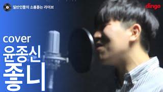 [일소라] 일반인 염상섭 - 좋니 (윤종신) cover
