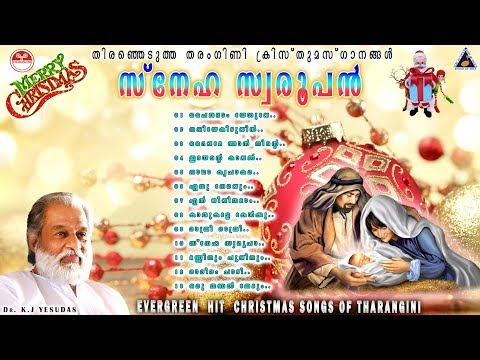 Snehaswaroopan  |Yesudas |Sujatha| Christian Devotional Malayalam Christmas Songs |Dasettan songs