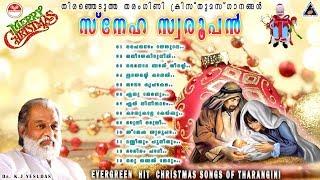Snehaswaroopan  |Yesudas |Sujatha| Christian Devotional Malayalam Christmas Songs |Dasettan songs