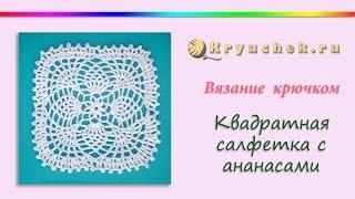 Квадратная салфетка с ананасами крючком (Crochet. Square napkin with pineapple)