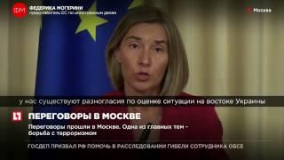 Сергей Лавров встретился с главой европейской дипломатии Фредерикой Могерини