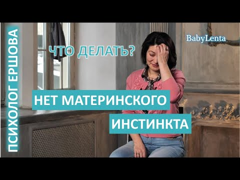 Нет материнского инстинкта! Нет материнских чувств при беременности! Что делать?