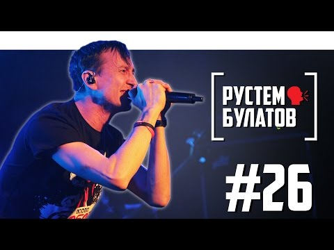 Рустем Булатов [Lumen] об акциях протеста, Навальном и музыке
