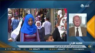 مراسل الغد: إجراءات الحكومة الأردنية وراء تراجع التضخم في ابريل