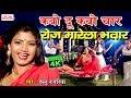 2018 Dablu Najariya ka sabse hit gana -कबो दू कबो चार रोज मारेला भतार -bhojpuri song