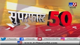 सुपरफास्ट 50 न्यूज | 1 PM | 23 July 2019-TV9