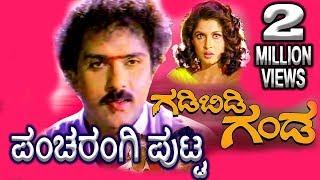 Gadibidi Ganda-ಗಡಿಬಿಡಿ ಗಂಡ Kannada Movie Songs | Pancharangi Putta Video Song | Ravichandran | TVNXT