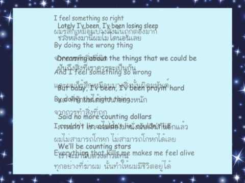 Counting Stars  E0 B9 80 E0 B8 9f E0 B8 A3 E0 B8 8a E0 B8 8a E0 B8 B5 E0 B9 88  E0 B8 81 E0 B8 B5 E0 B8 95 E0 B8 B2 E0 B8 A3 E0 B9 8c Lyrics With Meaning