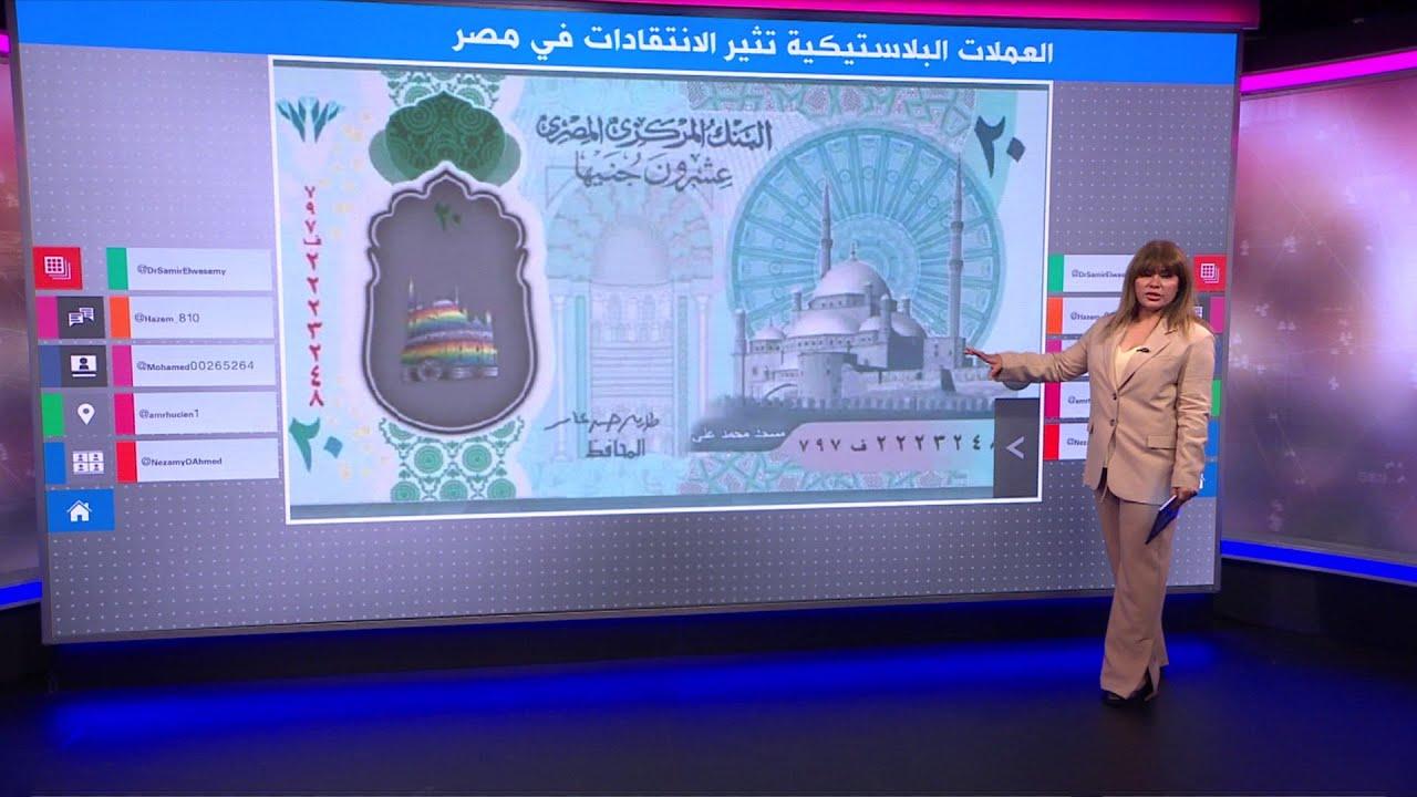 هى ظهرت ألوان  تشبه علم -المثليين- على العملة البلاستيكية الجديدة في مصر؟  - نشر قبل 2 ساعة