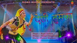 New Dj Song 2018 | Sihag | Marwadi Thumka | Kapil Indoria | Rajasthani Song 2018