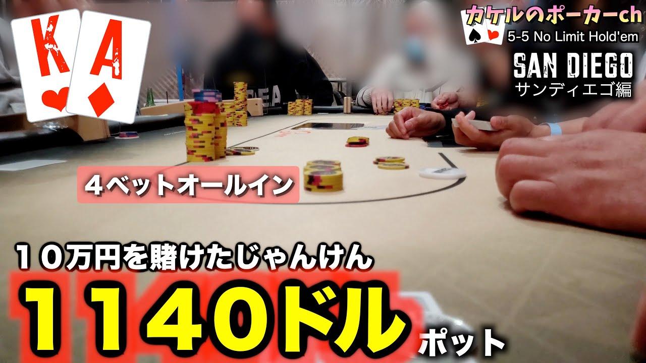 【ライブポーカー】アクションがバグってる!?メキシコ国境近くのローカルカジノでギャンブルしてきた!