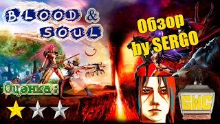 Обзор BS.ru (Blood and Soul) by SERGO (ГВЦ)