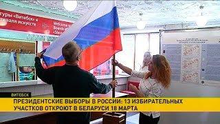 Президентские выборы в России: 13 избирательных участков откроют в Беларуси 18 марта