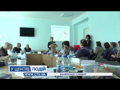 Телеканал C-TV: Конференція з інклюзії