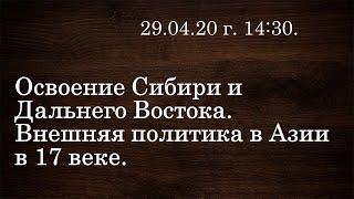 Трансляция   консультация для 7 классов Освоение Сибири и Дальнего Востока