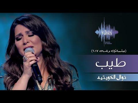 نوال الكويتيه -طيب (جلسات  وناسه) | 2017