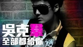 [JOY RICH] [新歌] 吳克羣 - 全部都給你(完整發行版)