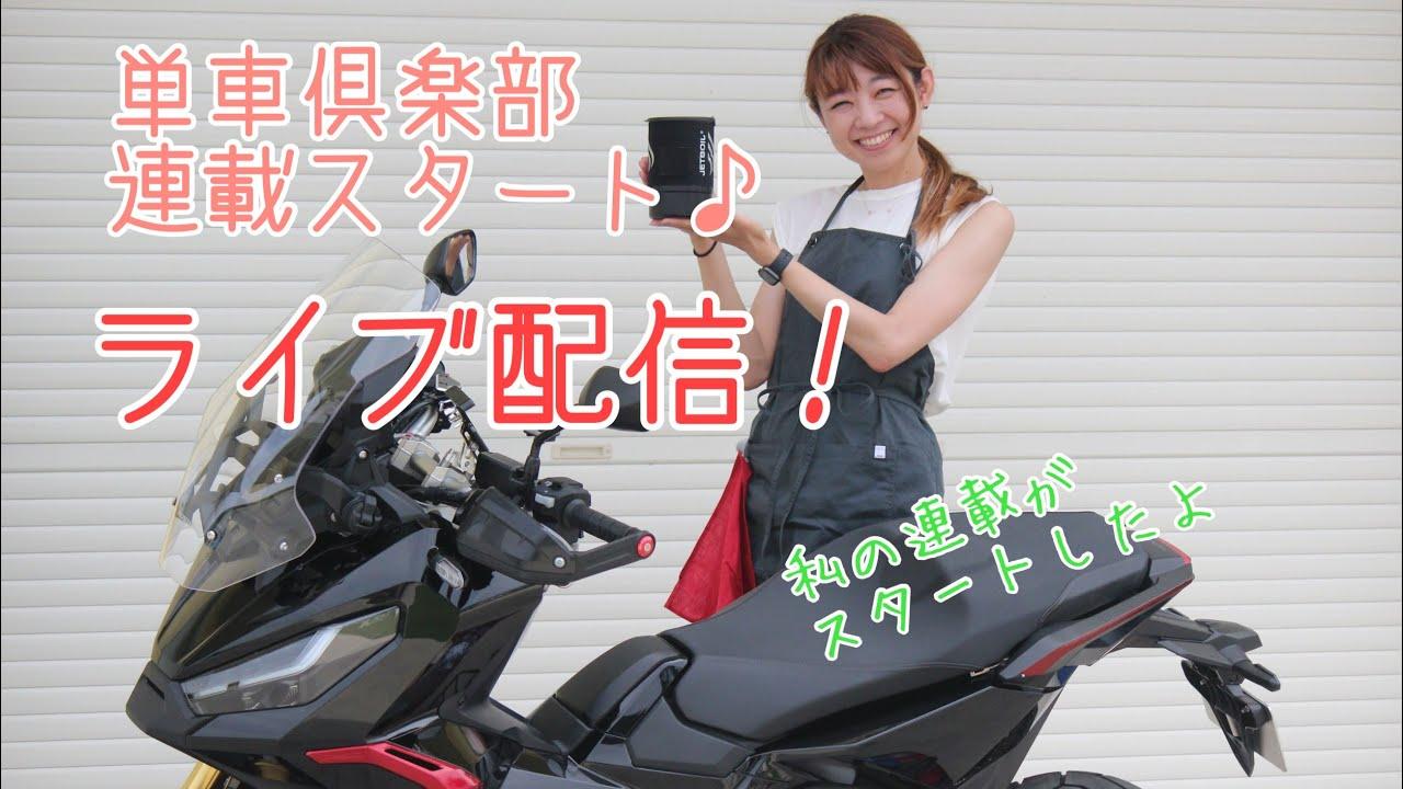 単車倶楽部♪連載スタートするよ!明日発売!お知らせライブ配信