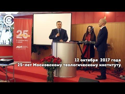 25-лет Московскому теологическому институту