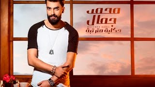 ' فينجر برنت' تصدر أغنية حكاية مترتبة لـ' محمد جمال'