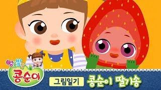 [콩순이의 그림일기] 콩순이 딸기송