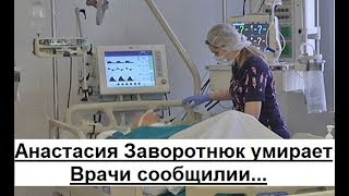 Анастасия Заворотнюк в коме. Врачи сообщили последние новости