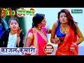 Kajal kumari holi geet bhojpuri ringtone ringtone mp3