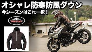 【クシタニ】防風防寒しかも超オシャレなウィンタージャケット【アニフェスジャケット】