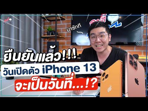 ประกาศแล้ว!! วันจัดงานเปิดตัว iPhone 13 คาดจะมีอะไรเปิดตัวบ้าง?   อาตี๋รีวิว EP.724