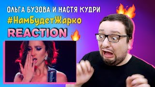 Ольга Бузова и Настя Кудри - Нам будет жарко БОГИНЯ НА ОЛИМПЕ! (РЕАКЦИЯ)
