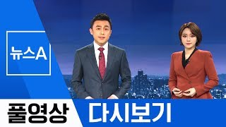 [풀영상 다시보기]중소기업 52시간제, 사실상 연기│2019년 11월 18일 뉴스A