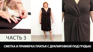 Моделирование и раскрой платья с драпировкой узлом под грудью по японской технологии. Часть 3
