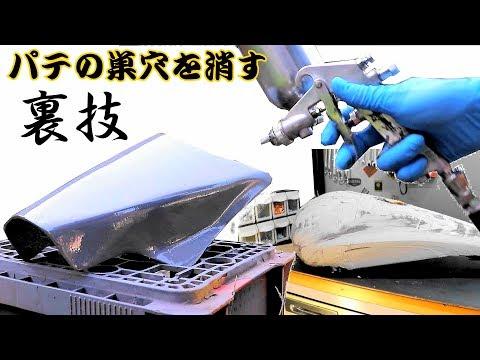 ゼロから外装を作る6.3★プラサフ下地処理&タンク作り★謎のⅤ型4気筒エンジンのバイクをレストア
